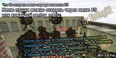 ---=== HLDM UVT CS 1.6 Sentry Mod ===---