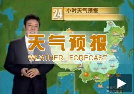 新闻联播天气预报