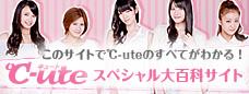 ℃-uteスペシャル大百科サイト