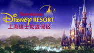 Photos: Concept art of Shanghai Disneyland theme park