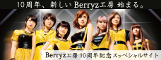 Berryz工房10周年記念スッペシャルサイト