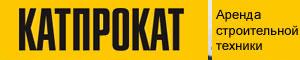 Катпрокат: спецтехника, экскаваторы - аренда строительной техники Caterpillar
