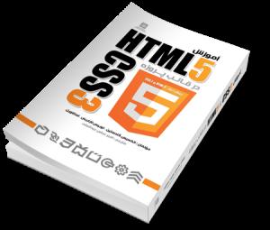 html css book 300x255 دانلود کتاب آموزش HTML5 و CSS3
