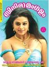 mangalam malayalam online newspaper