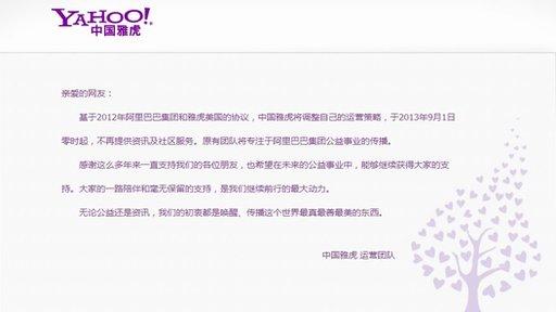 Yahoo China farewell page