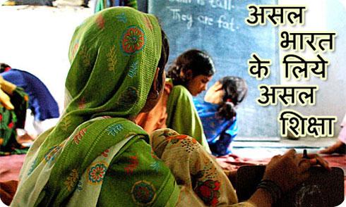 निरंतर:असल भारत के लिये असल शिक्षा