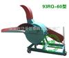93RQ-60型养殖用秸秆揉搓机