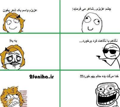 ترول های خنده دار فارسی جدید(سری1)