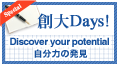 創大Days! ─Discover your potential 自分力の発見─