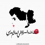 Uprising of Women in the Arab world