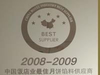 中国饭店业最佳月饼馅料供应商