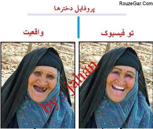 عکس های خنده دار وطنز جدید94