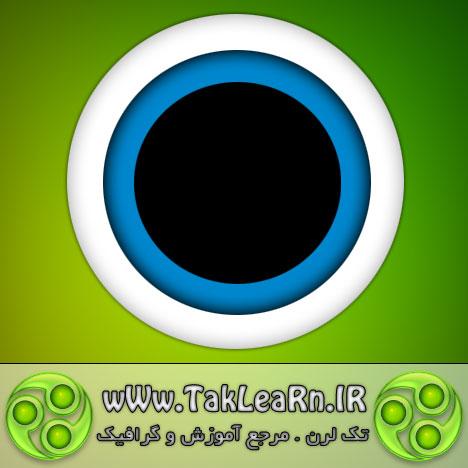 آموزش طراحی چشم کارتونی با نرم افزار فتوشاپ - مرحله ششم