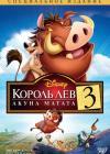 Король Лев 3: Акуна Матата