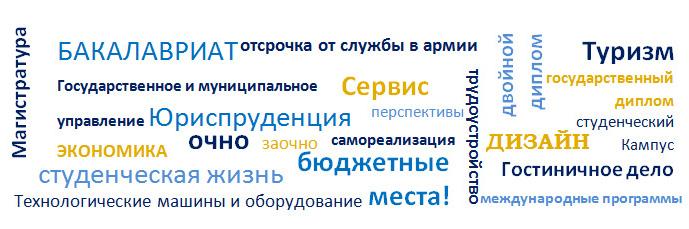 День открытых дверей РГУТИС