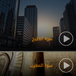 Seven 24/7 live streams of Arabic music and news