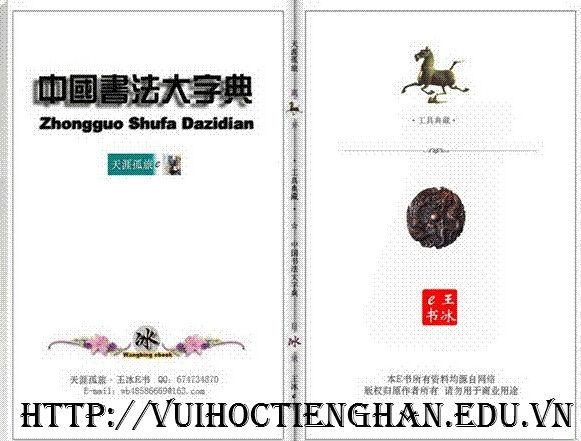 http://vuihoctienghan.edu.vn/wp-content/uploads/2013/tudienthuphap/tu-dien-thu-phap-trung-quoc-3.jpg