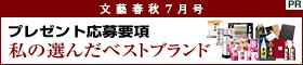 文藝春秋7月号 プレゼント応募要項 私の選んだベストブランド