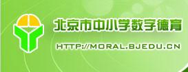 北京中小学生数字德育网 北京中小学生数字德育网