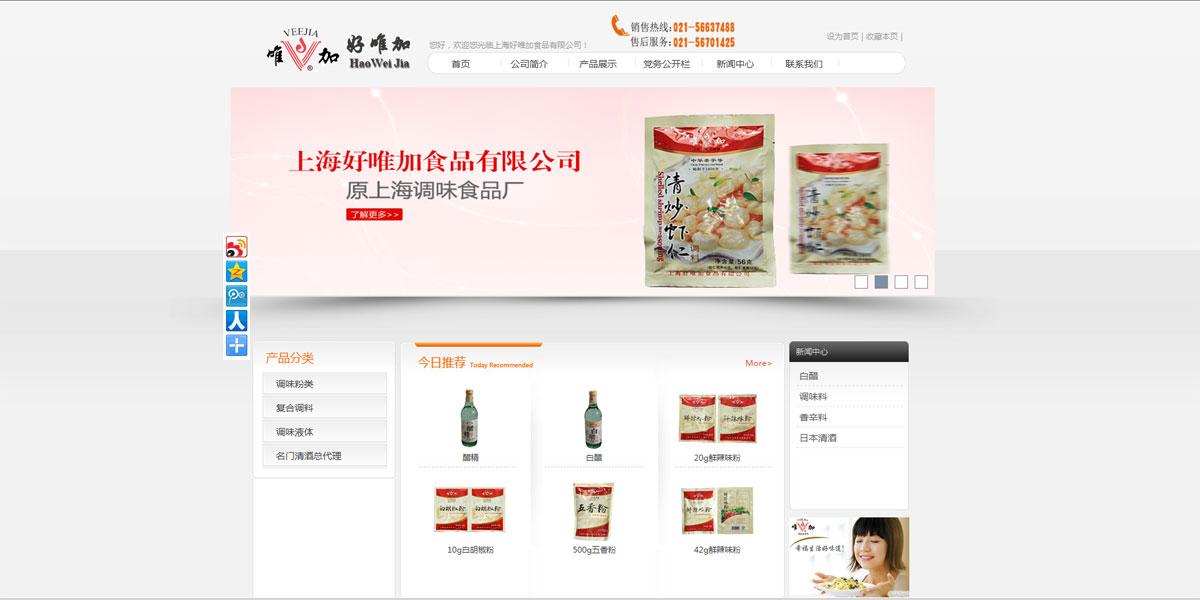 上海好唯加食品有限公司