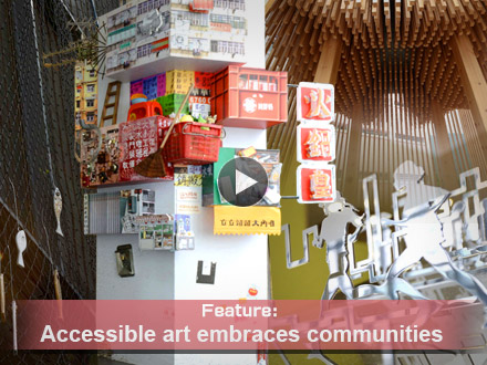 Public art :Four sets of site-specific and community-related artworks designed by local artists are on display at four government buildings in Tuen Mun, Stanley, Tung Chung and Tai Kok Tsui, enabling the artists to showcase their talent while arousing a sense of belonging and reminiscence.