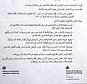 epa04919634 An image made available 08 September 2015 showing an advertisment (bottom L) in the Lebanese Alssafir newspaper 07 September 2015 after the Danish government published advertisements in five major Lebanese newspapers telling potential migrants about the conditions when possibly seeking to migrate to Denmark. The advert begins with the words 'Denmark has decided to tighten the regulations concerning refugees in a number of areas', and further says the Danish government has cut benefits by up to 50 per cent for new arriving migrants and refugees.  EPA/NABIL MOUNZER