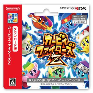 kirby fighters z japanese box art 300x300 Kirby Fighters Z (3DS) Box Art, Screenshots, Trailer, & Official Website