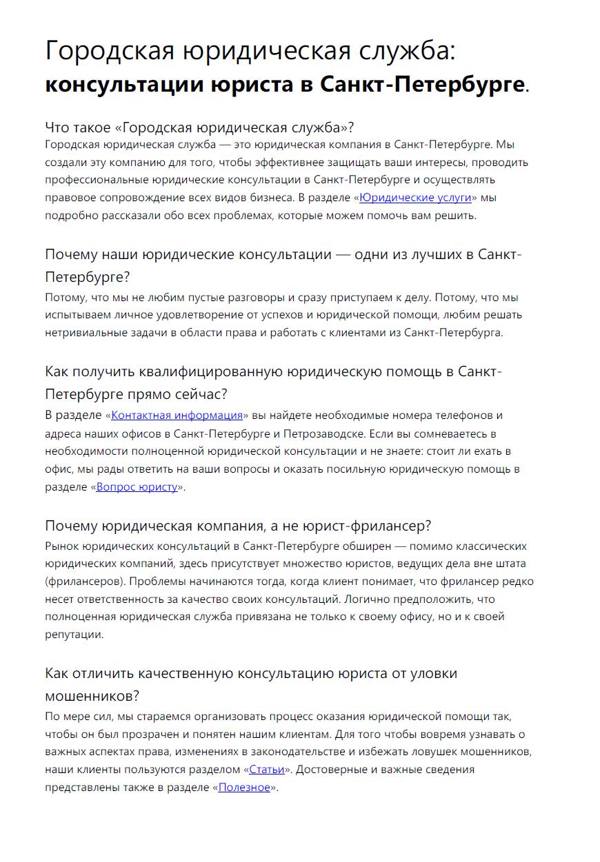 SEO, SEO копирайтинг, рекламный текст, текст для сайта, текст на главную, продающий текст, копирайтер, юридическая служба, реклама, маркетинг, продвижение, портфолио
