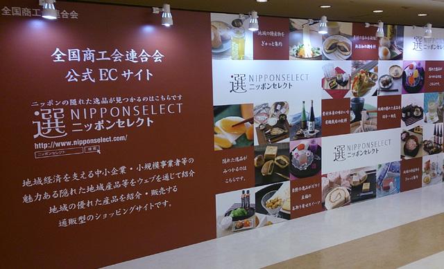 池袋サンシャインニッポン全国物産展