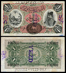 Imperial Bank of Persia, One Toman (1906), depicting Naser al-Din Shah Qajar