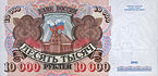 Banknote 10000 rubles (1992) front.jpg