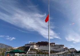 万里遗体在京火化 西藏布达拉宫广场下半旗志哀