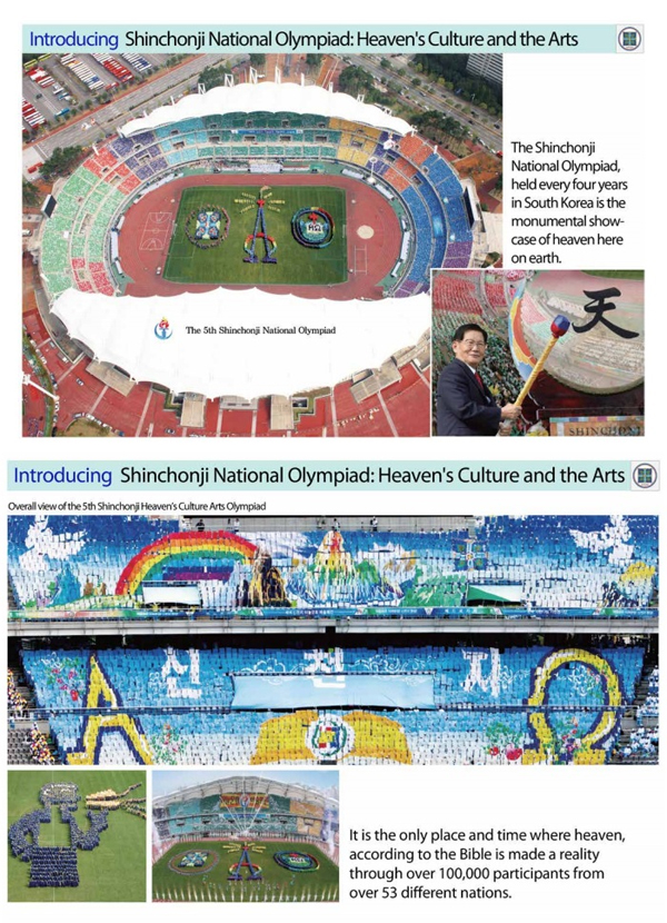 shinchonji_national_olympiad