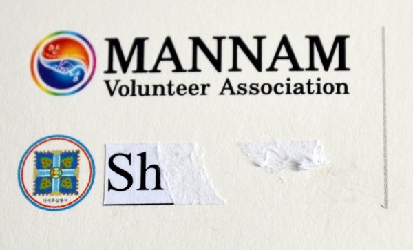 mannam_press_kit_sticker