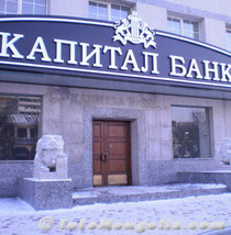 Another bank robbery in Ulaanbaatar city
