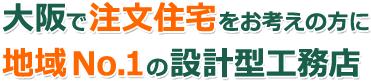 大阪で注文住宅なら、地域No.1設計型工務店の松建築工房