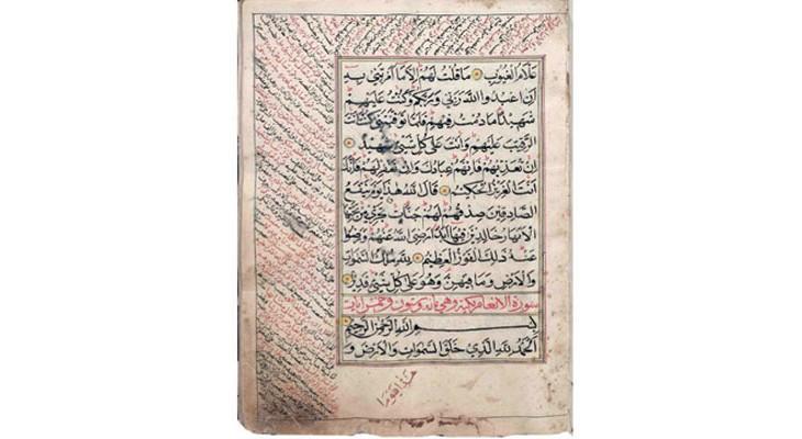 مصحف «السنْدِيّ» حرص كاتبه على تبيان وجوه إعراب بعض المـــــشكل من آي القرآن