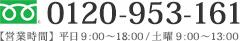 フリーダイヤル:0120-953-161