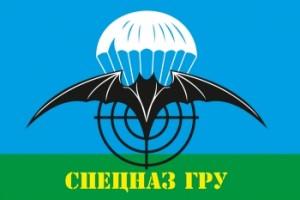 flag-spetsnaza-gru.350x259