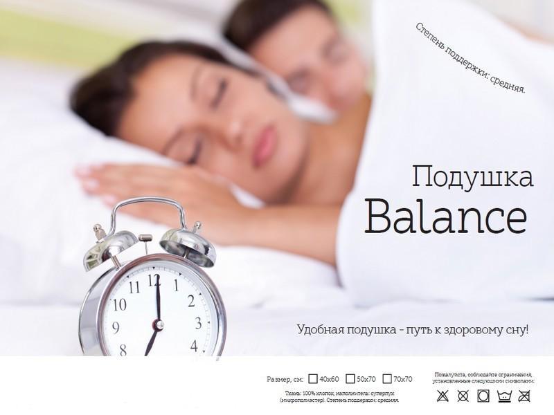 podushka-balance