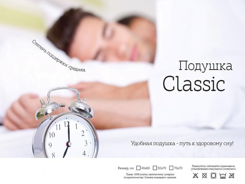 podushka-classic