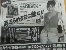 赤ひげ薬局広告