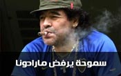 سموحة: مارادونا مرشح لتدريب الفريق ولكن