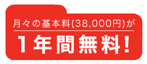 基本使用料(38,000円)が1年間無料!