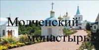 Молченский Печерский Рождества Пресвятой Богородицы женский монастырь.