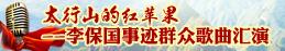 太行山的红苹果--李保国事迹群众歌曲汇演