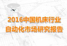 2016中国机床行业自动化市场研究报告