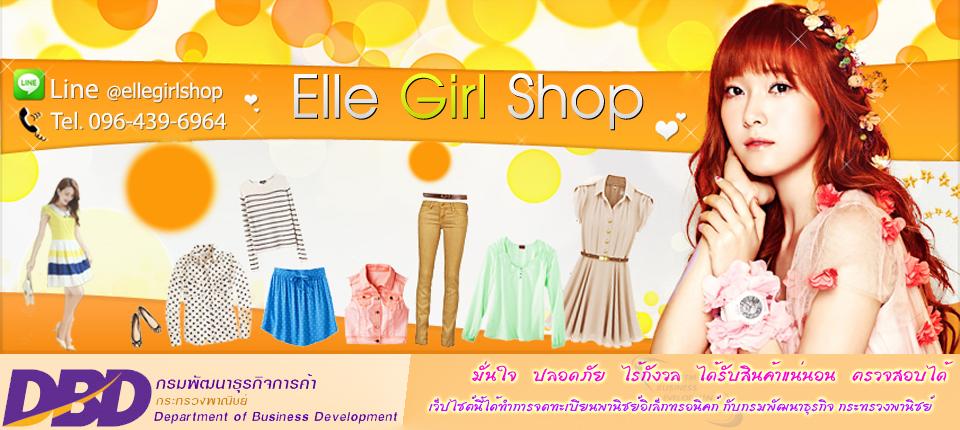 Elle Girl Shop ขายเสื้อผ้าแฟชั่นเกาหลี รับตัวแทนจำหน่าย