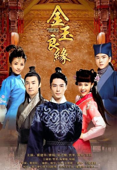perfectcouple-JinYuLiangYuan04