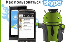 Как пользоваться скайпом для андроида. Узнайте больше прочитав статью в андроид блоге Твой Смартфон.